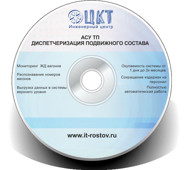 АСУ ТП Диспетчеризация подвижного ж/д состава 1.0 фото