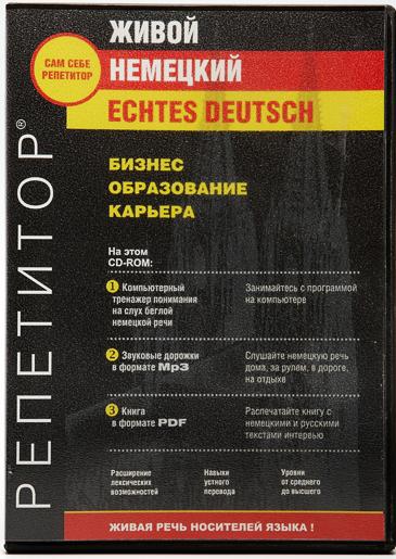 Живой Немецкий  Echtes Deutsch. Выпуск Бизнес, образование, карьера. Электронная версия для скачивания «Базовая» с дополнительной запасной активацией