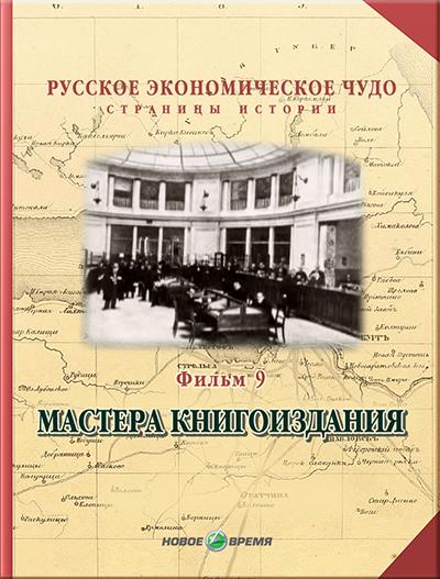 Русское экономическое чудо. Страницы истории. Фильм9. Мастера книгоиздания Версия 1.0.1 от Allsoft