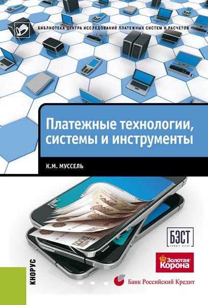 Платежные технологии: системы и инструменты 1.0