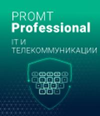 PROMT Professional IT и телекоммуникации 20
