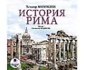 Моммзен Т. История Рима от Allsoft