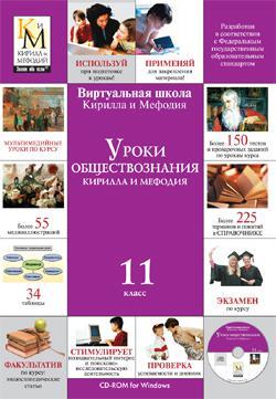 Уроки обществознания Кирилла и Мефодия. 11 класс