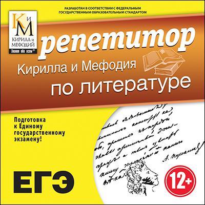 Репетитор Кирилла и Мефодия по литературе