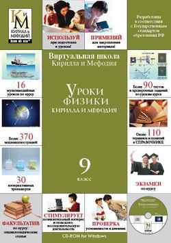 Уроки физики Кирилла и Мефодия. 9 класс
