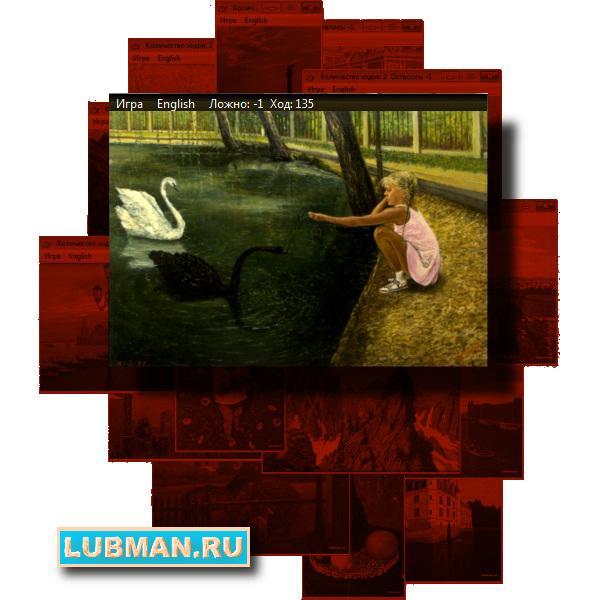 Москва Головоломка №006, серии: Искусство спасёт мир!