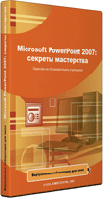 Microsoft PowerPoint 2007: секреты мастерства