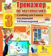 Интерактивный тренажер по математике для третьего класса к учебнику Э.И.Александровой