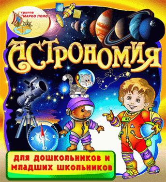 Астрономия для дошкольников и младших школьников
