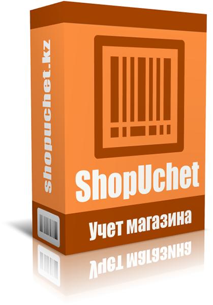 Программа для учета магазина Shopuchet 1.1.0.83