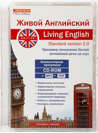 Живой Английский (Британский английский)  Living English