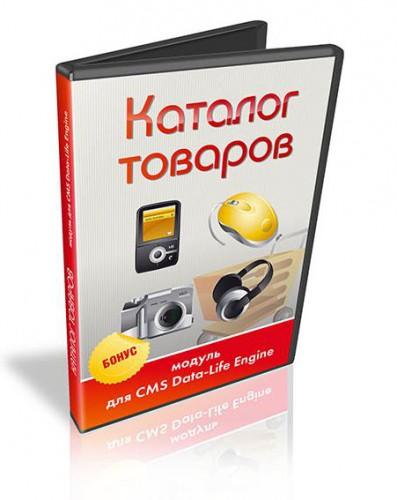 Каталог Товаров 8.0