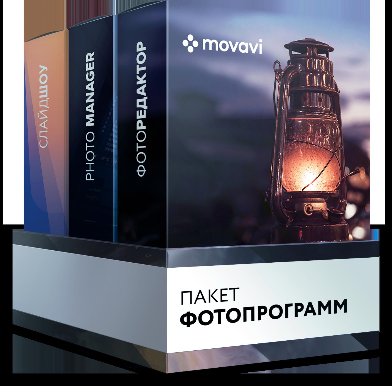 """Пакет программ """"Фоторедактор Movavi + Photo Manager + СлайдШОУ"""" Персональная"""