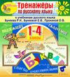 Интерактивный тренажер по русскому языку к учебникам Р.Н.Бунеева и др. для 1-4 классов 2.0