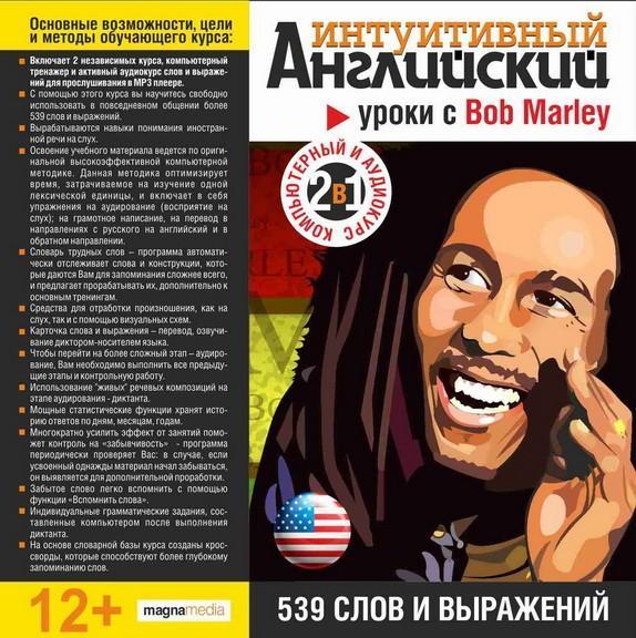 Интуитивный английский: уроки с Bob Marley