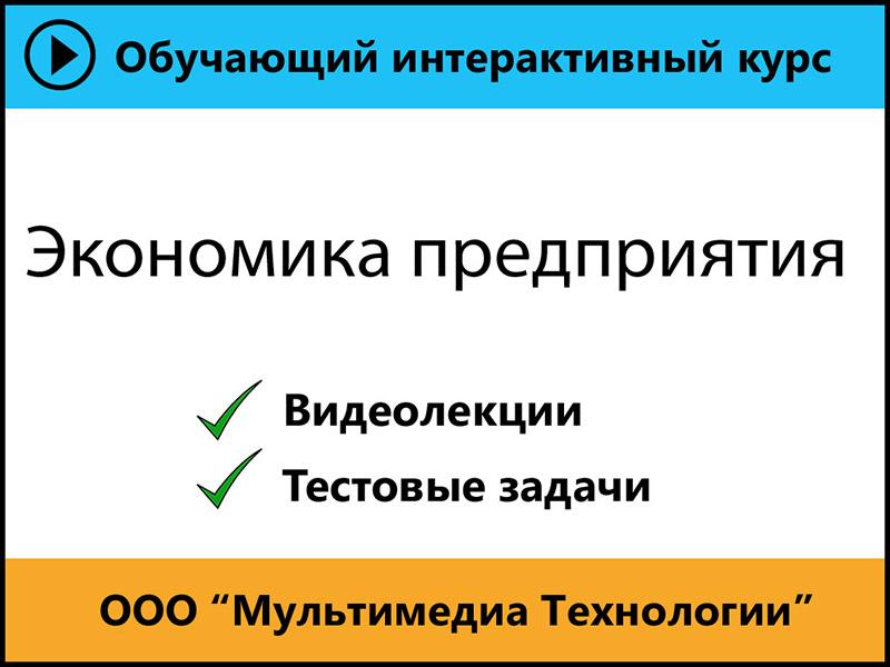 Интерактивный учебник Экономика предприятия 1.0 от Allsoft