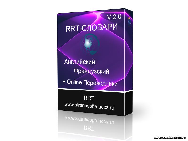 RRT-Словари 2.0.0