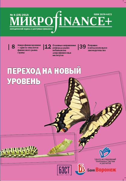 Микроfinance+ 2015 4(25)