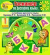 Интерактивный тренажер по русскому языку для первого класса к учебнику Р.Н.Бунеева и др. 2.0