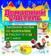 Электронное пособие для 1 класса Домашний учитель 2.3
