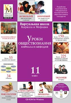 Уроки обществознания Кирилла и Мефодия. 11 класс Версия 2.1.6 фото