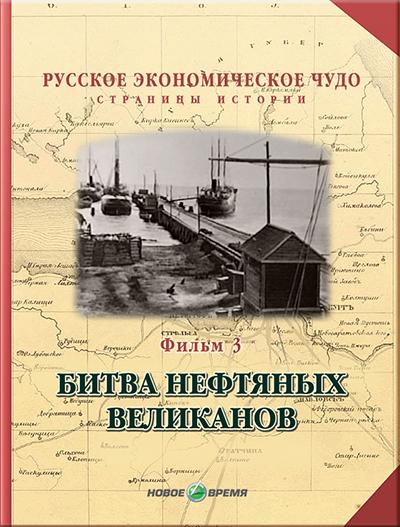 Русское экономическое чудо. Страницы истории. Фильм3. Битва нефтяных великанов (часть 1) Версия 1.0.1