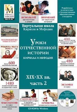 Уроки отечественной истории Кирилла и Мефодия XIX-XX вв. (часть 2)