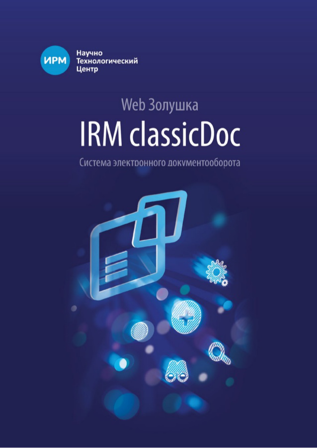 Система электронного документооборота IRM classicDoc Система электронного документооборота IRM classicDoc