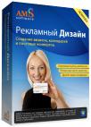 Рекламный Дизайн Стандарт - 2012