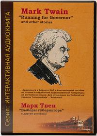 Марк Твен Выборы губернатора и другие рассказы. Электронная версия для скачивания. V2.0 «Базовая» с дополнительной запасной активацией