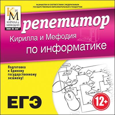 Репетитор Кирилла и Мефодия по информатике Версия 16.1.5