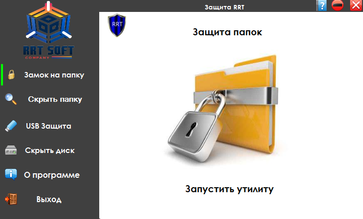 Защита RRT v.1.0 v.1.0