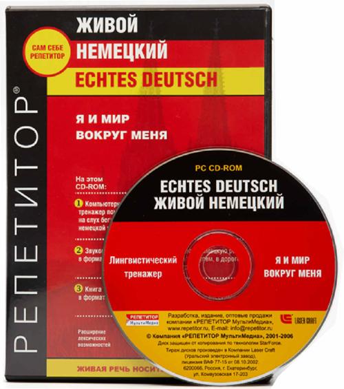 Живой Немецкий  Echtes Deutsch. Выпуск Я и мир вокруг меня