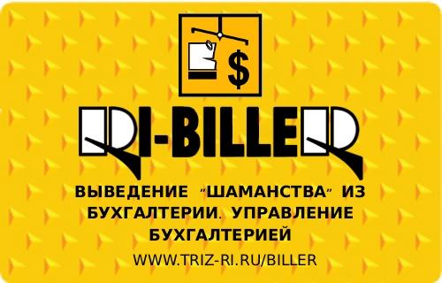 RI-BILLER Выведение шаманства из бухгалтерии. Управление бухгалтерией 2010.2.7