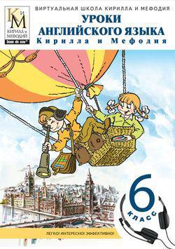 Уроки английского языка Кирилла и Мефодия. 6 класс