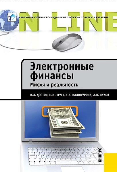 Электронные финансы. Мифы и реальность 1.0