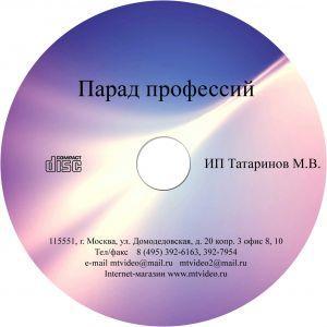 Электронное пособие Парад профессий г. Минск CD