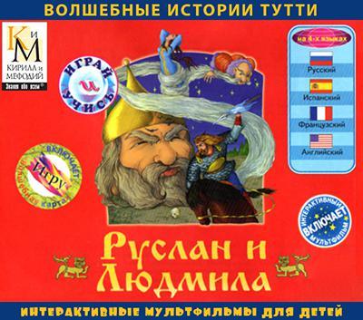 Руслан и Людмила (интерактивный мультфильм из серии Волшебные истории Тутти)