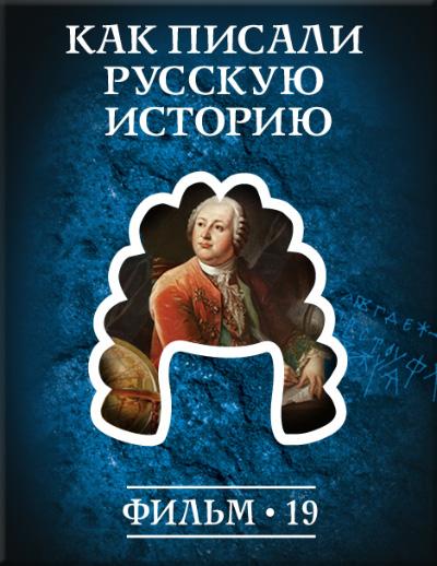 История: наука или вымысел? Фильм19. Как писали русскую историю Версия 1.0.3