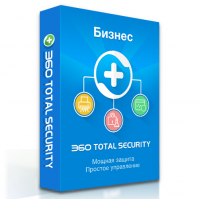 Антивирус 360 Total Security для Бизнеса Стандартный