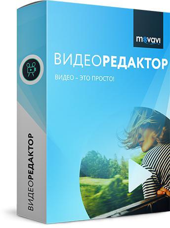 Movavi Видеоредактор для Mac