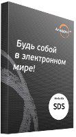 Secret Disk Server NG для файлового сервера (базовый комплект)