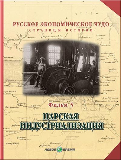 Русское экономическое чудо. Страницы истории. Фильм5. Царская индустриализация Версия 1.0.1