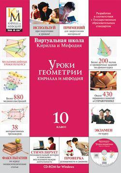 Уроки геометрии Кирилла и Мефодия. 10 класс