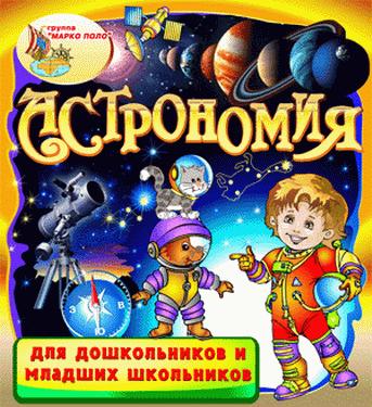 Астрономия для дошкольников и младших школьников 2.0