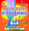 Мультимедийное учебное пособие Функции и графики 2.0
