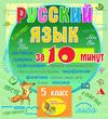 Мультимедийное учебное пособие для 5 класса Русский язык за 10 минут 2.1