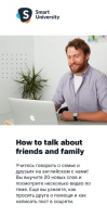 How to talk about friends and family