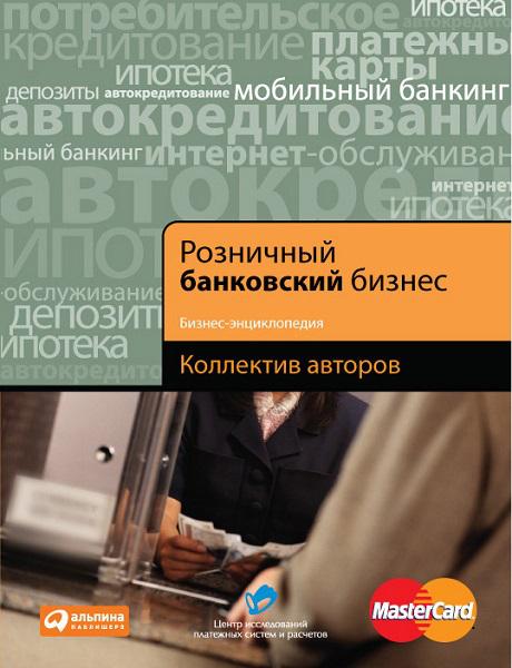 Розничный банковский бизнес. Бизнес-энциклопедия 1.0 фото