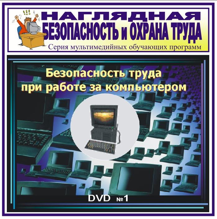 Безопасность труда при работе за компьютером. НТБ-01